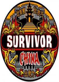 Survivor China - 15ª Temporada