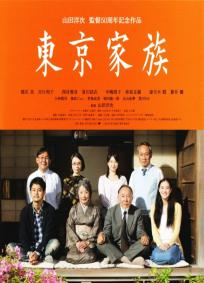 Uma Família Em Tóquio