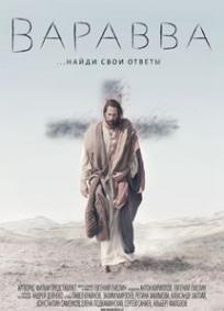 Barrabás (2019)