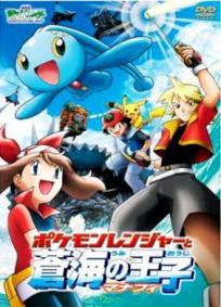 Pokémon 9 - Pokémon Ranger e o Lendário Templo do Mar