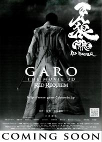 Garo - The Movie