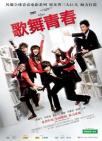 High School Musical - China