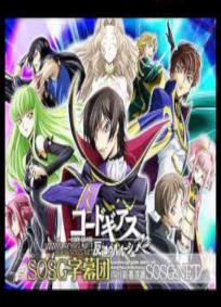 Code Geass (Lelouch of the rebelion)