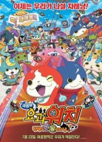 Yo-Kai Watch: O Filme
