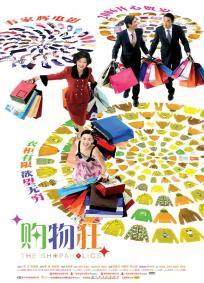 The Shopaholics