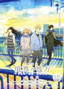 Kyoukai no Kanata Movie: I