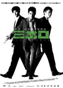 O Justiceiro (2005)