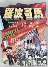 Marco Polo (1975)