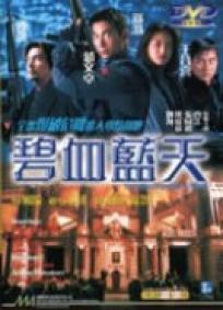 Resgate Suicída  (1998)