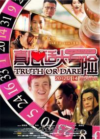 Truth or Dare | Truth or Brave