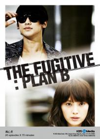 Runaway - Plan B