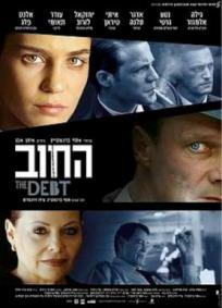 A Dívida (2007)
