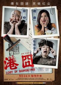 Perdido em Hong Kong