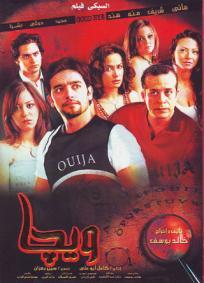 Ouija (2006)